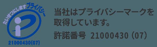 当社はプライバシーマークを取得しています。許諾番号 21000430(06)