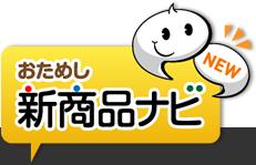 おためし新商品ナビ:消費者(あなた)に代わって、話題の新商品を実際におためしレビューするナビゲーション・ニュースサイト!