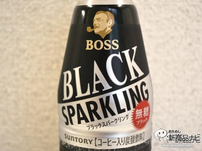 ボススパークリング3