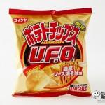 ポテトチップスUFO001