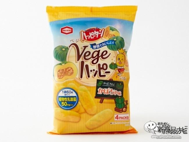 Vegeハッピー かぼちゃ味001