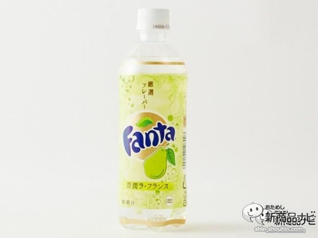 ファンタラフランス01