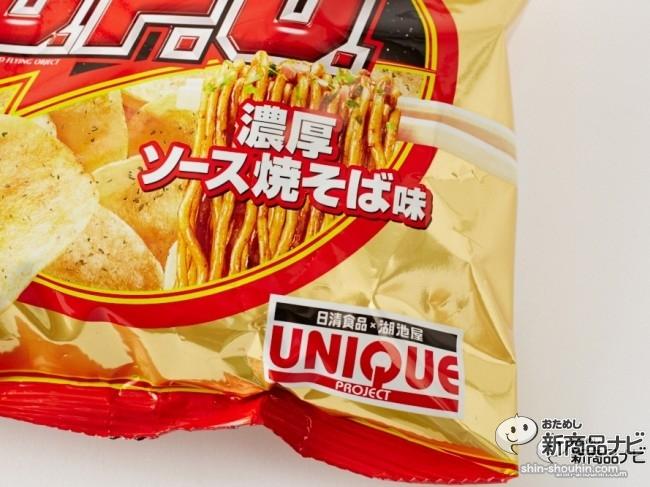 ポテトチップスUFO002