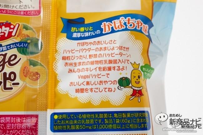 Vegeハッピー かぼちゃ味002