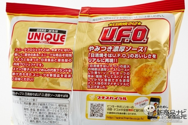 ポテトチップスUFO003