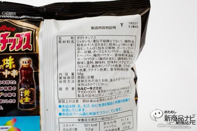 ポテトチップス黄金の味006