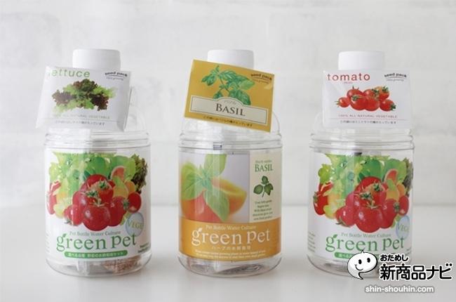 ペットボトルで野菜を育てる!簡単な水耕栽培キット『育てる ...