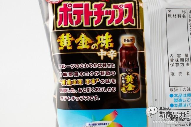 ポテトチップス黄金の味7179