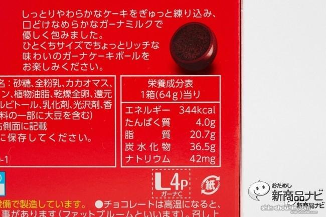 ガーナケーキボール10515