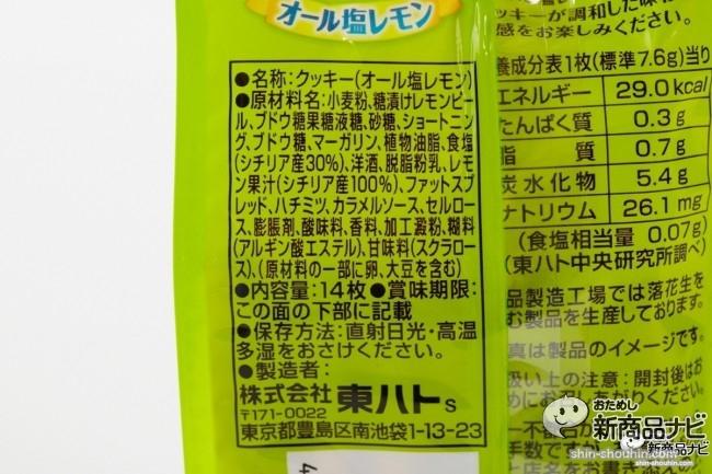 オール塩レモン10582