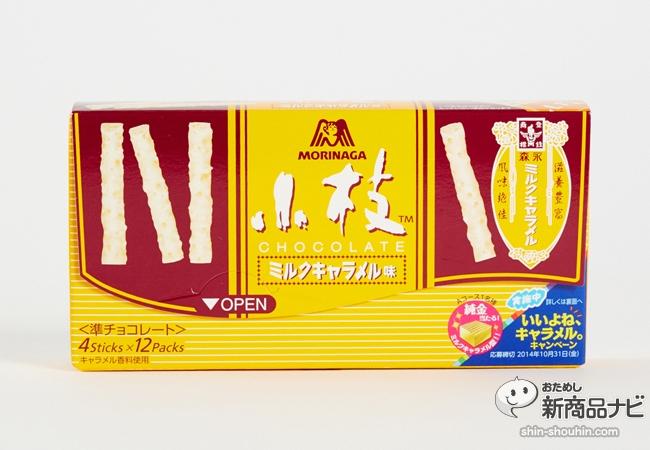 小枝ミルクキャラメル味001
