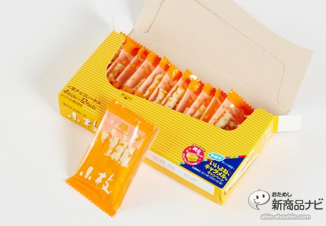 小枝ミルクキャラメル味004