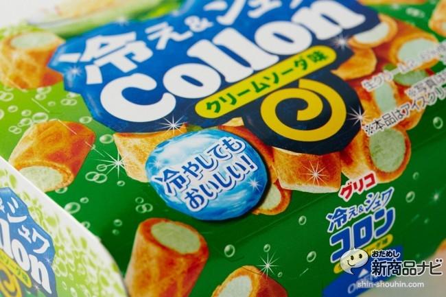 冷えシュワコロン11836