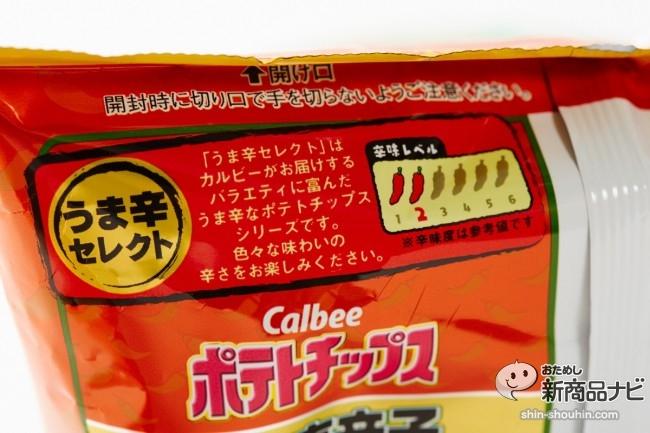 カルビーポテトチップス七味唐辛子11986