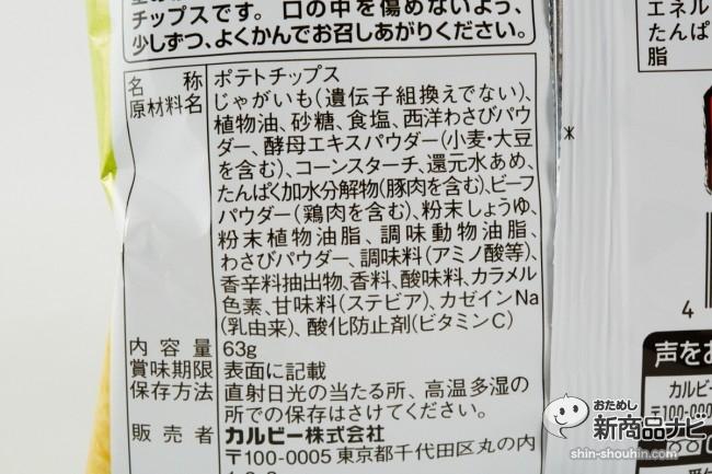 堅あげポテトわさび味19134