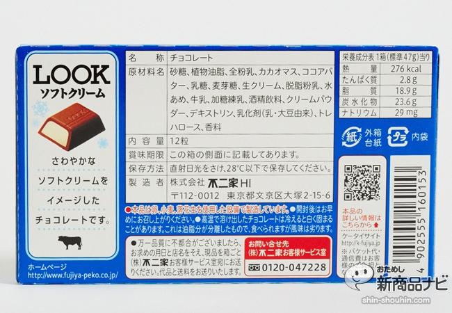LOOKソフトクリーム003