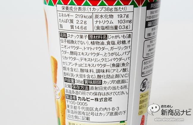 じゃがビートマトサルサ003