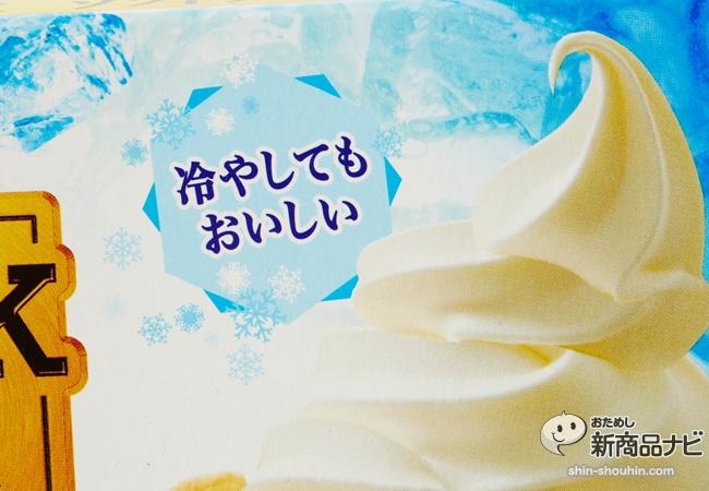 LOOKソフトクリーム004