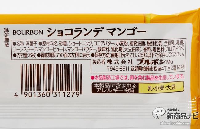ショコランデマンゴー004