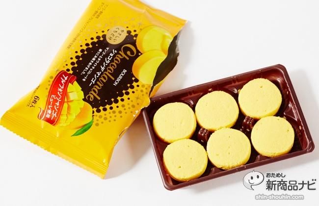 ショコランデマンゴー006