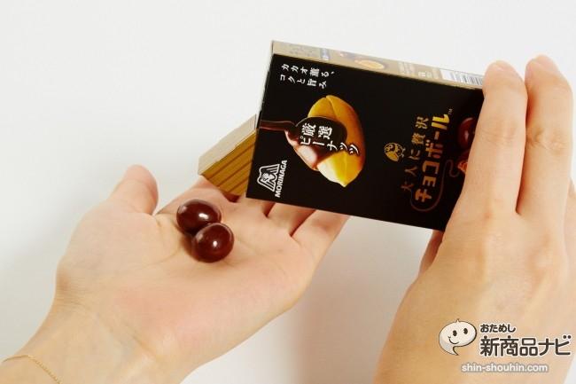 贅沢チョコボール23352