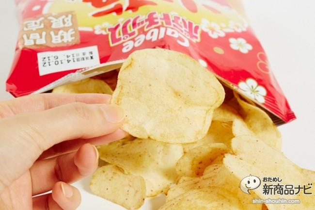 ポテトチップス小梅味23427