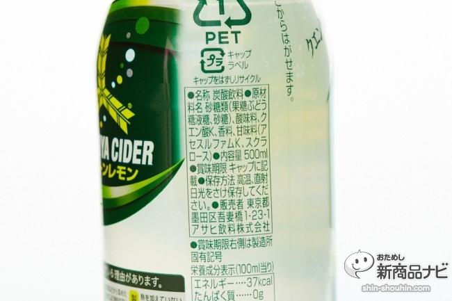 三ツ矢サイダーグリーンレモン23699