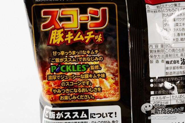 スコーン豚キムチ味23962