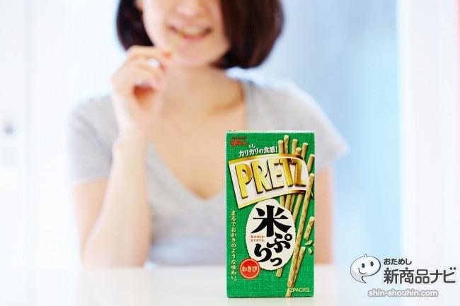 米っぷりわさび24628