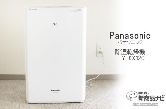 Panasonic 除湿機