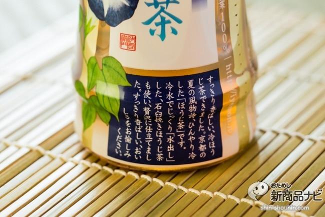 冷ほうじ茶CR3_0659