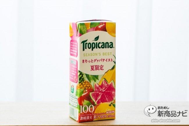 トロピカーナグァバCR3_0759
