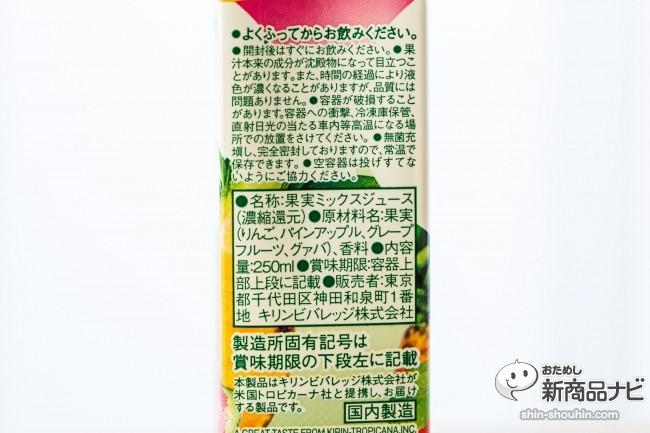 トロピカーナグァバCR3_0761