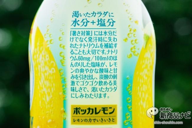 キレートレモンソルティスパークリングCR3_0958
