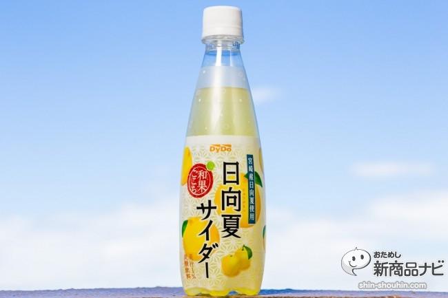 日向夏サイダーIMG_0393