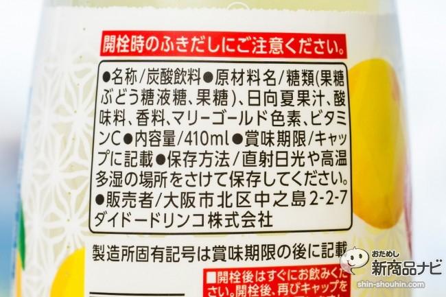日向夏サイダーIMG_0396