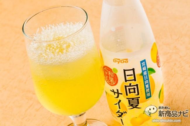 日向夏サイダーIMG_0519
