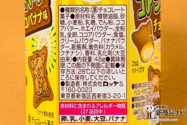 コアラのマーチチョコバナナIMG_1017