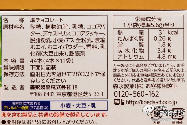 小枝クッキー&クリームIMG_1042