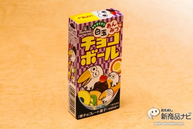 チョコボール白玉あんみつ味IMG_1064