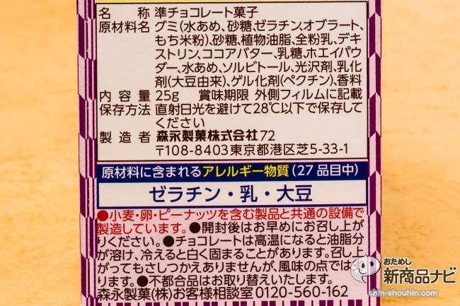 チョコボール白玉あんみつ味IMG_1065