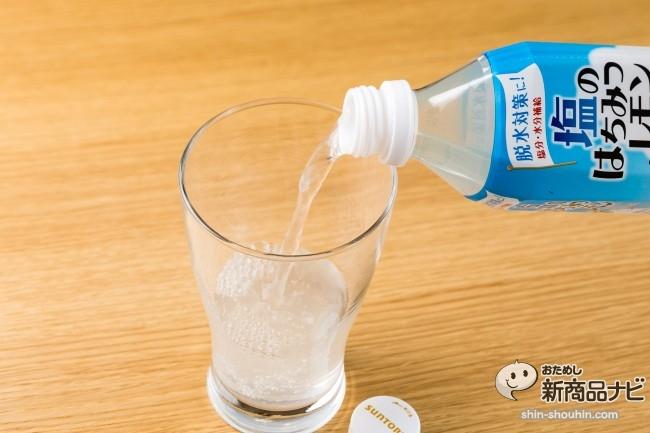 塩のはちみつレモンIMG_1464
