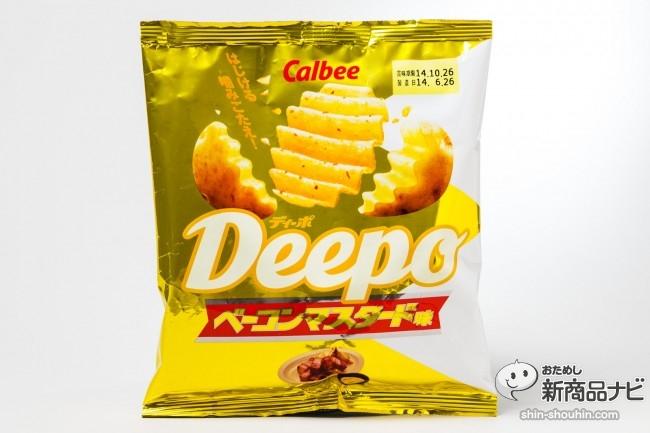 DeepoベーコンマスタードIMG_1552