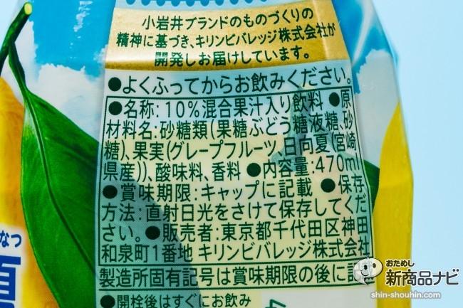 小岩井純水日向夏IMG_1836