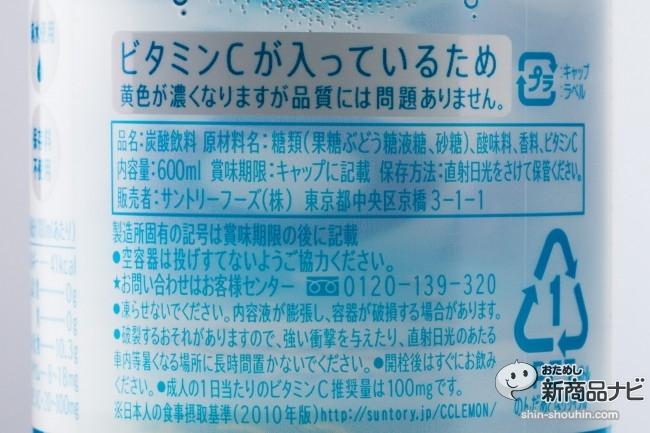 CCサイダーIMG_2584