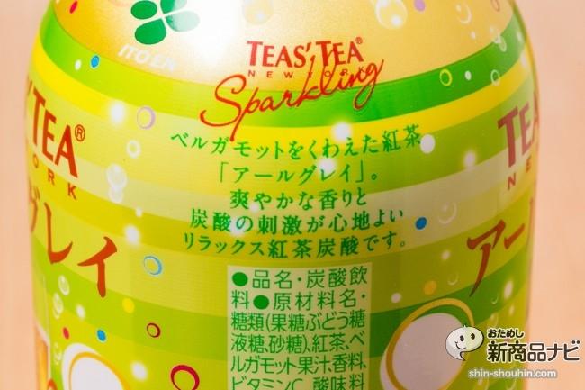 TEAS'TEAIMG_2616