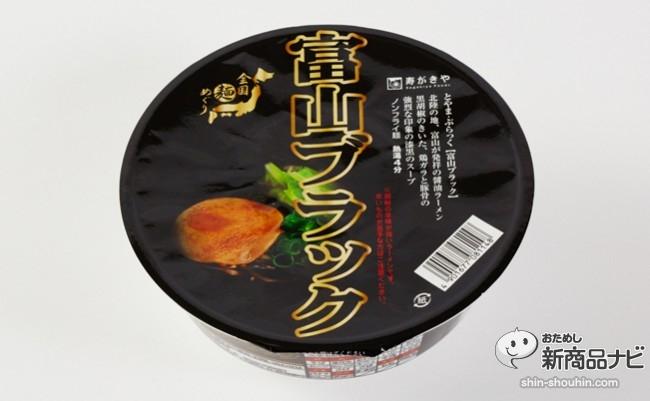 富山ブラック001
