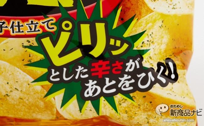 コイケヤ『ポテトチップス ピリ辛のり塩』002