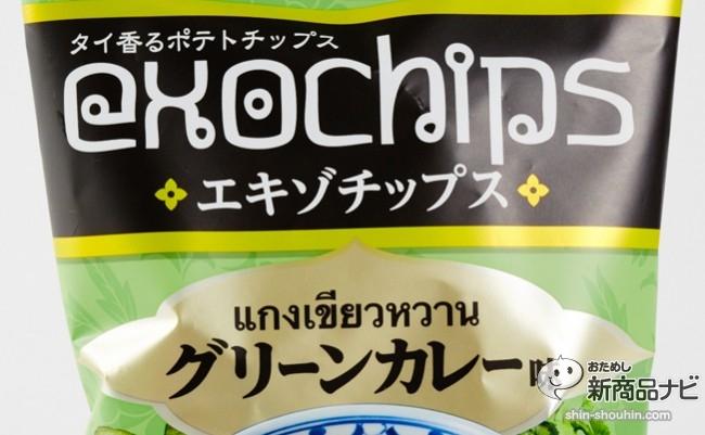 エキゾチップスグリーンカレー002