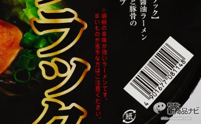 富山ブラック002